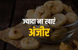 Anjeer - India TV Hindi