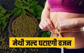 weight loss - India TV Hindi