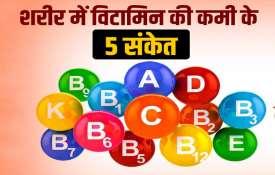 5 signs indicates you have Vitamin Deficiency- India TV Hindi