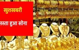 खुशखबरी! सोने की कीमत में आज जबरदस्त गिरावट, 2 हफ्ते के सबसे निचले स्तर पहुंचे दाम- India TV Hindi