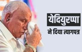 येदियुरप्पा ने...- India TV Hindi