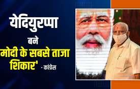 BS Yediurappa became latest victim of Narendra Modi says Congress येदियुरप्पा बने 'मोदी के सबसे ताजा- India TV Hindi