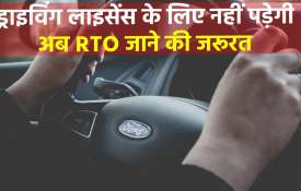 private companies, NGO, vehicle manufacturers allowed to issue driving licences - India TV Hindi