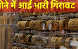 Big good news gold price declines Rs 312, silver plunges Rs 1,037 today 5 august citywise rate- India TV Hindi