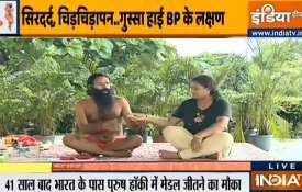 हार्ट के लिए खतरनाक है हाइपरटेंशन, स्वामी रामदेव से जानिए किन उपायों से करें ब्लड प्रेशर कंट्रोल- India TV Hindi