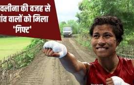 Lovlina Borgohain Village Road Construction begins Tokyo Olympic latest news  लवलीना की वजह से उनके - India TV Hindi