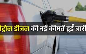 Petrol Diesel Price: पेट्रोल...- India TV Hindi