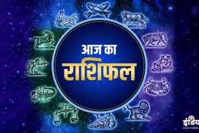 राशिफल 8 अगस्त- India TV Hindi