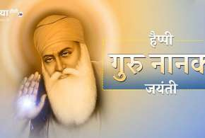 Guru Nanak Jayanti- India TV Hindi