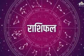 राशिफल 27 नवंबर 2020- India TV Hindi
