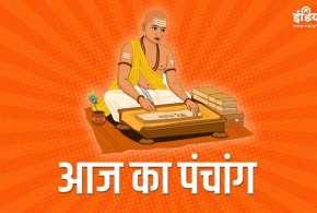 Aaj Ka Panchang 27 November: प्रदोष व्रत, जानिए शुक्रवार का पंचांग, राहुकाल और शुभ मुहूर्त- India TV Hindi
