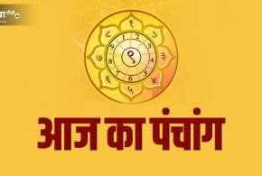 Aaj Ka Panchang 26 January 2021: प्रदोष व्रत, जानिए मंगलवार का पंचांग, शुभ मुहूर्त और राहुकाल- India TV Hindi