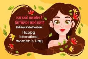 <p>Happy Women's Day 2021:...- India TV Hindi
