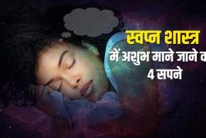 dream interpretaion - India TV Hindi