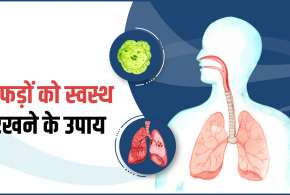 yoga for lungs how to keep lungs healthy in pollution and covid19 swami ramdev shares tips home reme- India TV Hindi
