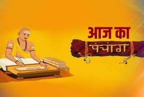 आज का पंचांग 15 अप्रैल 2021: चैत्र नवरात्रि के तीसरे दिन मां चंद्रघंटा की है पूजा, शुभ मुहूर्त और रा- India TV Hindi