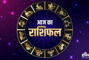 राशिफल 17 जून 2021- India TV Hindi