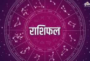 राशिफल 28 जुलाई...- India TV Hindi