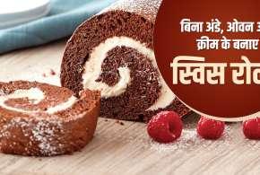 Swiss Roll Recipe: क्रीम, अंडे और ओवन का नहीं होगा झंझट, घर पर आसानी से बनाएं बेकरी जैसा टेस्टी स्वि- India TV Hindi