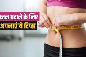 Weight Loss Tips- India TV Hindi