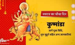 नवरात्र के चौथे दिन ऐसे करें मां कुष्मांडा की पूजा, जानें मंत्र और भोग