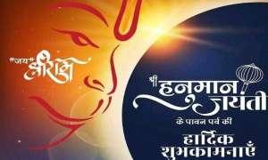 हनुमान जन्मोत्सव 2020: अपने दोस्तों और प्रियजनों को मैसेज और तस्वीरें भेजकर दें हनुमान जयंती की शुभकामनाएं