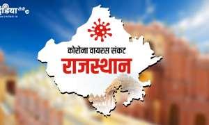 राजस्थान में सामने आए Coronavirus के 149 नये मामले, संक्रमण से सात और मरीजों की मौत