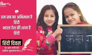 Hindi Diwas 2020: 'हिंदी दिवस' पर अपने सभी करीबियों को भेजें ये बधाई संदेश और भाषा पर करें गर्व