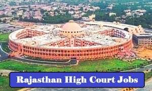 राजस्थान हाईकोर्ट में ग्रेजुएट्स के लिए निकली बंपर वैकेंसियां, 66000 तक मिलेगी सैलरी, तुरंत करें अप्लाई