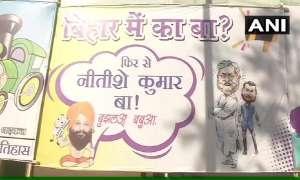 Bihar Election 2020: क्या हैं बिहार में नीतीश 7.0 के मायने?