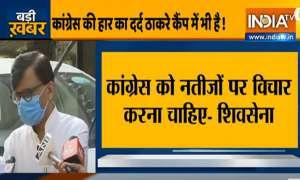 गुजरात में कांग्रेस के निराशाजनक प्रदर्शन पर शिवसेना का बड़ा बयान