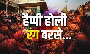 Holi 2021: रंगों के त्योहार पर इन बॉलीवुड गानों से मचाएं धमाल, यहां है नए-पुराने गानों की पूरी प्ले लिस्ट
