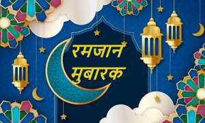 Ramadan 2021: रजमान के पवित्र माह में इन मैसेज और तस्वीरों के जरिए दें करीबी और दोस्तों को मुबारकबाद