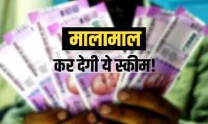 पोस्ट ऑफिस की ये स्कीम बना सकती है 'लखपति', सिर्फ 500 रुपये से शुरू करें निवेश