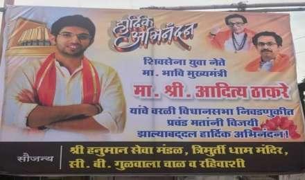 मुंबई में दिखे आदित्य ठाकरे को 'महाराष्ट्र का भावी मुख्यमंत्री' बताने वाले पोस्टर