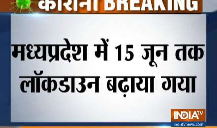 मध्य प्रदेश में लॉकडाउन 15 जून तक बढ़ाया गया, मुख्यमंत्री शिवराज सिंह चौहान ने किया ऐलान