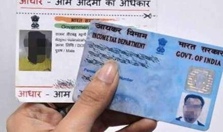 Aadhaar Card और PAN Card में है आपका अलग-अलग नाम, तो इन आसान स्टेप्स के साथ ऐसे सुलझाएं प्रॉब्लम