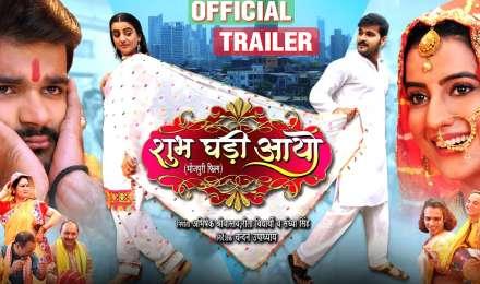 अरविंद अकेला कल्लू और अक्षरा सिंह की फिल्म 'शुभ घड़ी आयो' का ट्रेलर हुआ रिलीज, लाखों लोगों ने देखा Video