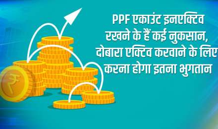 PPF एकाउंट इनएक्टिव होने से होते हैं कई नुकसान, फिर से एक्टिव करवाने के लिए करना होगा इतना भुगतान