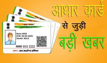 Aadhaar Card के साथ यह कागज़ है बहुत जरूरी, खो गया तो बढ़ जाएंगी मुश्किलें!