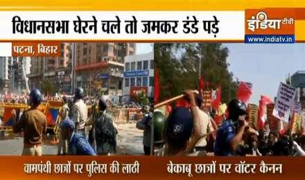 पटना में विधानसभा का घेराव करने जा रहे लेफ्ट कार्यकर्ताओं पर पुलिस ने किया लाठीचार्ज
