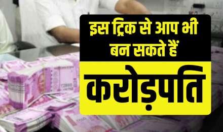 इस आसान ट्रिक से आप भी बन सकते हैं करोड़पति, बस हर रोज जमा करने होंगे 200 रुपये