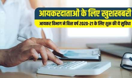 आयकरदाताओं के लिए खुशखबरी, आयकर विभाग ने वित्त वर्ष 2020-21 के लिए शुरू की ये सुविधा