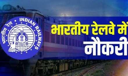 Railway Recruitment 2021: रेलवे में नौकरी पाने का शानदार मौका, 90 हजार से ज्यादा होगी सैलरी