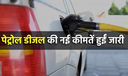 Petrol Diesel Price: पेट्रोल पंप पर आज की कीमतें कर देंगी खुश, कच्चा तेल हुआ और भी सस्ता