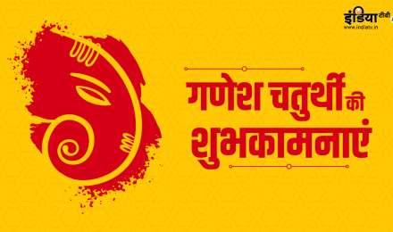 Ganesh Chaturthi Wishes 2021: गणेश चतुर्थी पर इन मैसेज के साथ दें शुभकामनाएं, Whatsapp-Facebook पर करें पोस्ट