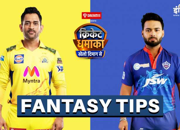 CSK vs DC Dream11 Prediction, Faf du Plessis, Shikhar Dhawan, Rishabh Pant, IPL 2021, Sports- India TV Hindi