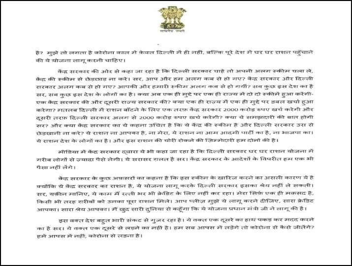 Kejriwal writes to PM Narendra Modi over Ghar Ghar Ration Yojana