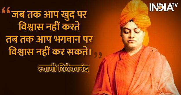thoughts swami vivekananda