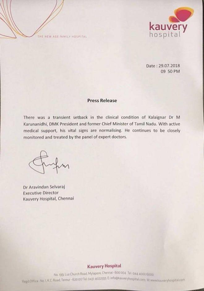 कावेरी हॉस्पिटल की ओर से हेल्थ बुलेटिन जारी किया गया
